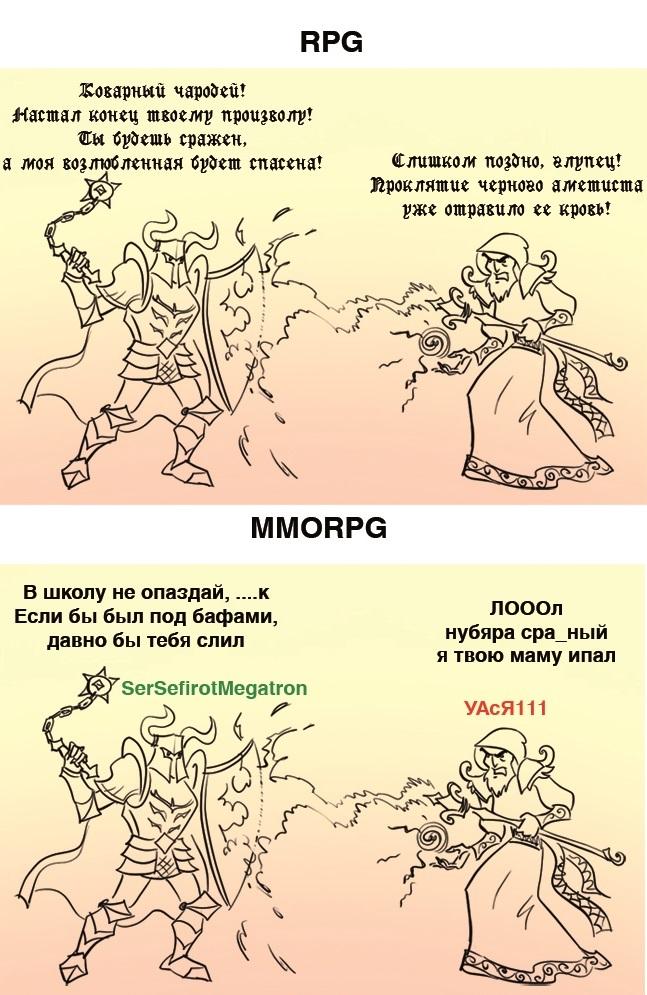 RPG vs MMORPG