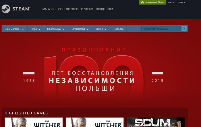 Спец предложение от steam Польша, Россия, Steam, Праздники, Политика, Троллинг