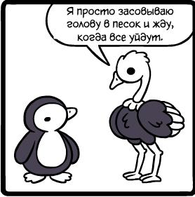 Неловкость Комиксы, Перевел сам, Mrlovenstein