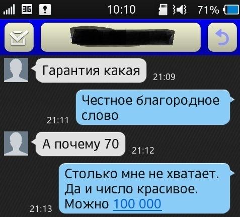 Переписка Переписка, Смс, Объявление, Надо, Длиннопост