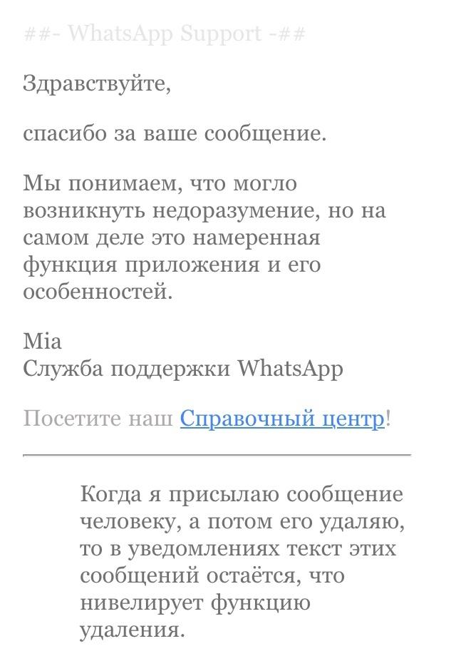 Ватсап Whatsapp, Ответ