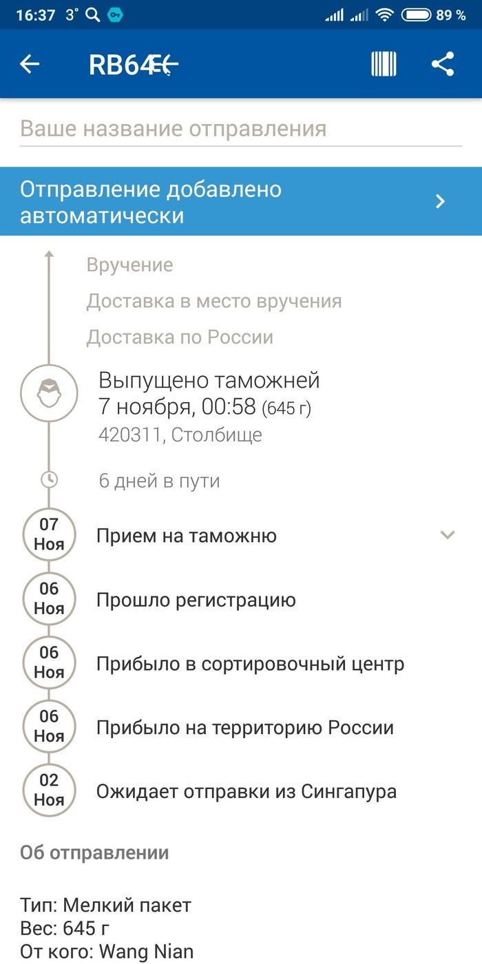 Почта россии Почта России, Таможня, Кража, Длиннопост