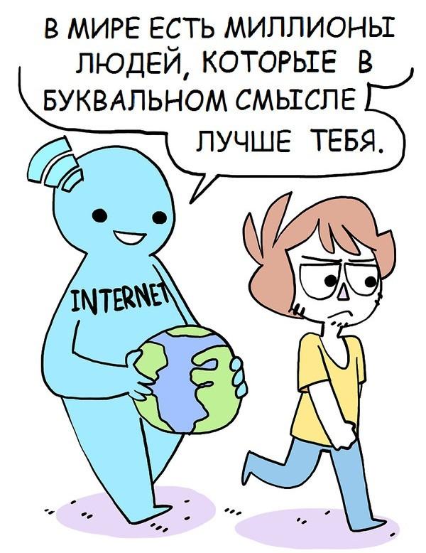 Я, общество и интернет Веб-Комикс, Комиксы, Грусть, Длиннопост