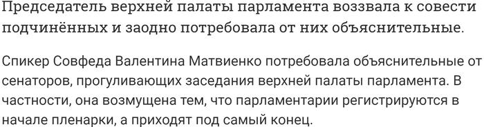 """""""Отрабатывайте зарплату"""". Матвиенко возмущена прогулами сенаторов Общество, Политика, Россия, Сенатор, Прогул, Заседание, Матвиенко, Зарплата"""