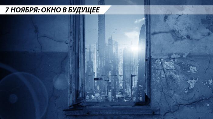 7 ноября: окно в будущее 7 ноября, Революция, 1917, Тактика, Длиннопост