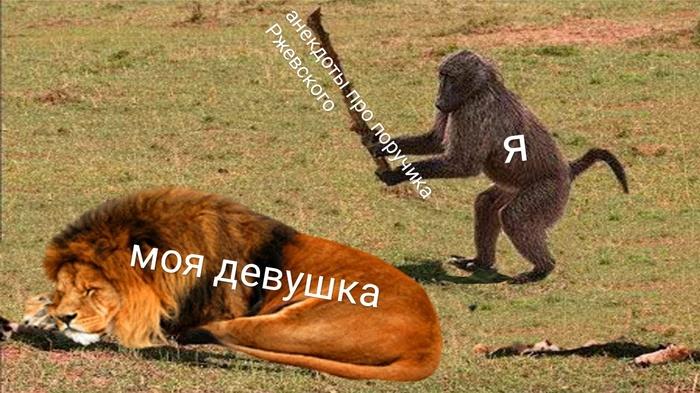 Или от nacTyWka Плохой юмор, Анекдот, Поручик ржевский, Обезьяна, Лев