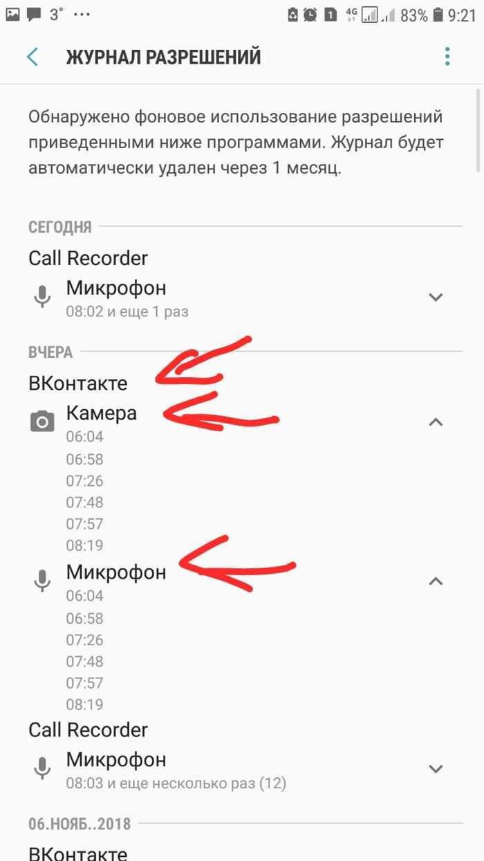 Хелп ребята по поводу приложения ВКонтакте. ВКонтакте, Камера, Микрофон