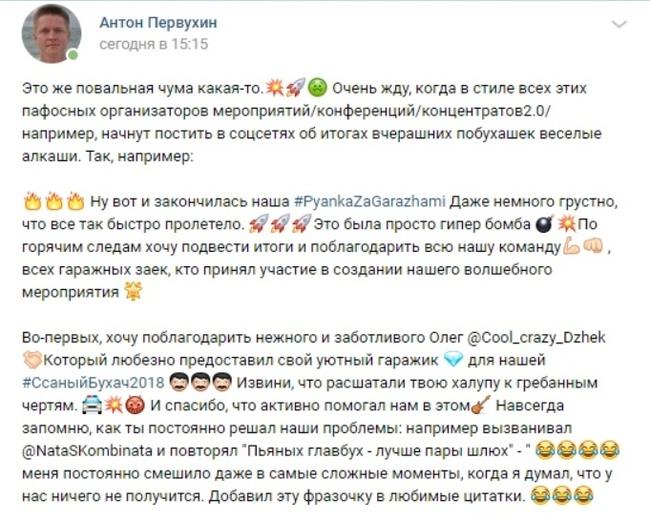 Когда задолбали организаторы всех этих концентратов 32.0 Пост, Концентраты, Мероприятие, Итоги, Скриншот, ВКонтакте