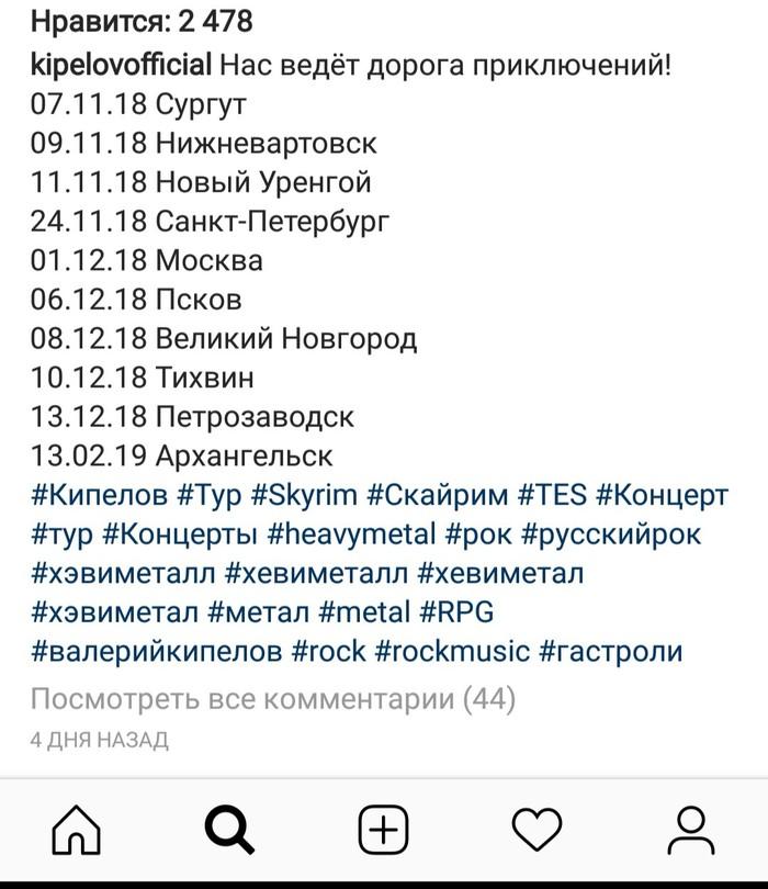 Кипелов отправился в гастроли по скайриму Кипелов, Ария, Skyrim, Длиннопост