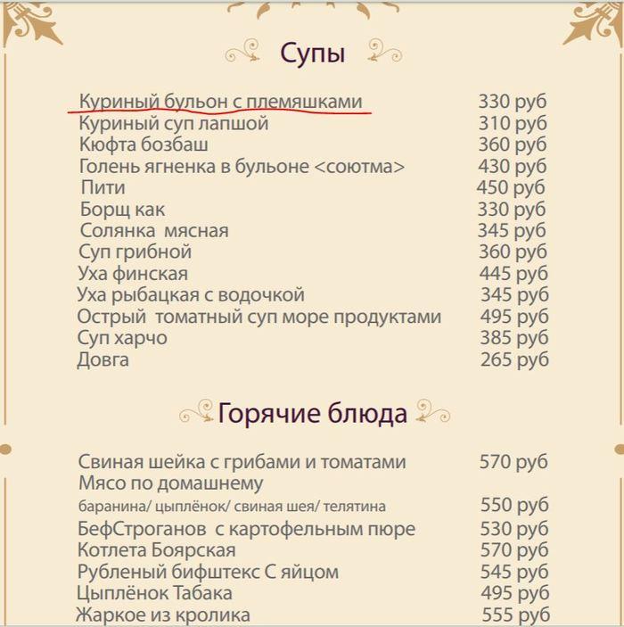 Беспощадная азербайджанская кухня Юмор, Опечатка, Меню