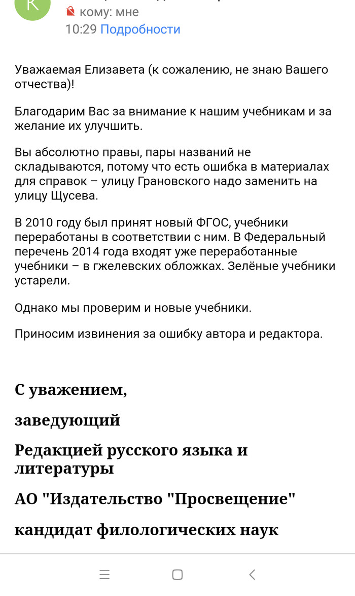 Как я русский делала (часть 2) И так сойдет, Уроки русского языка, Школа