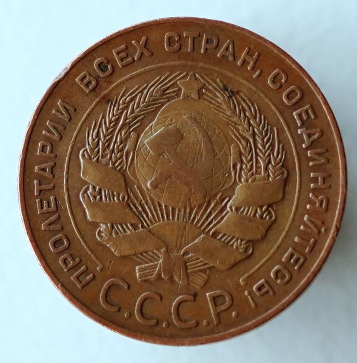 5 копеек 1924 год - соударение Нумизматика, 5 копеек 1924, Брак, Соударение, Длиннопост