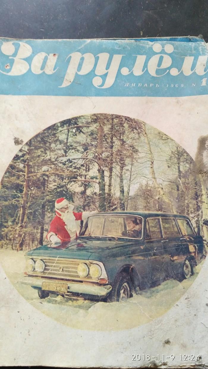 """Журнал """"за рулём"""" 1969г. Журнал, За рулем, Длиннопост"""