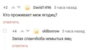 Комменты Комментарии, Спанч Боб