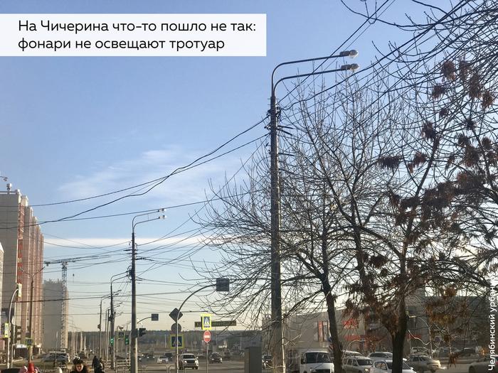 В Челябинске установили фонари, которые освещают фонари Фонарь, Челябинск, Челябинский урбанист, Длиннопост
