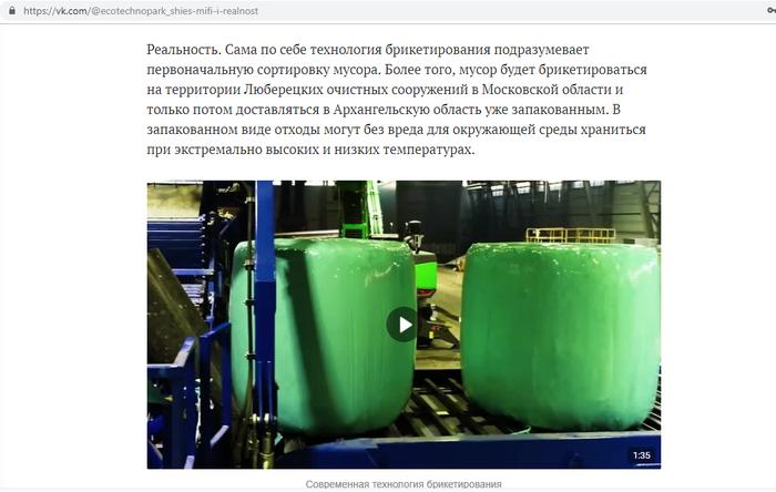 О строящемся мусорном полигоне на Шиесе. Шиес, Без рейтинга, Экология, Архангельская область, Урдома, Свалка, Протест, Длиннопост