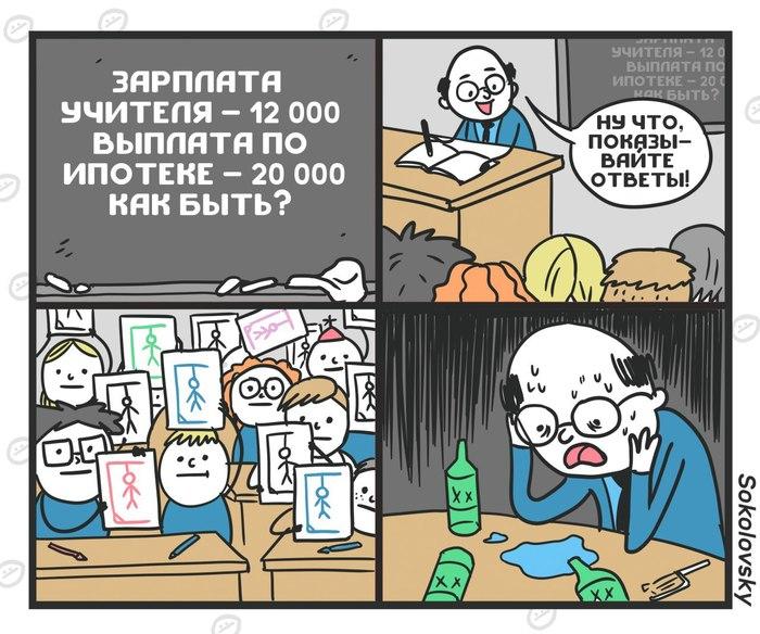 Министерство просвещения хочет приблизить школьные задачки к реальной жизни Новости, Sokolovsky!, Школа, Задача