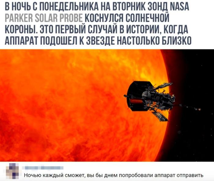 Новости из космоса