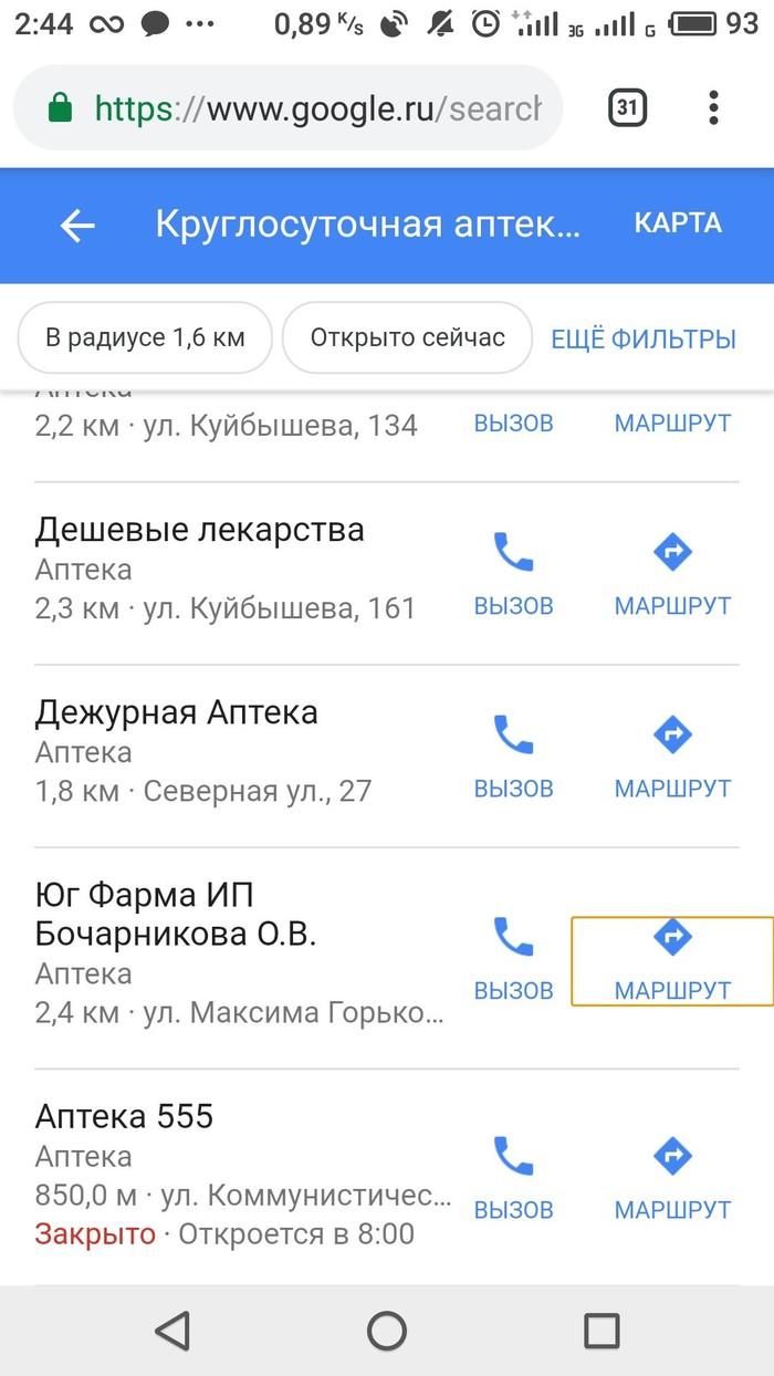 Аптечное скотство Батайск, Ростовская область, Аптека, Бесит, Длиннопост, Режим работы