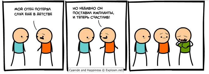 Импланты Комиксы, Cyanide and Happiness