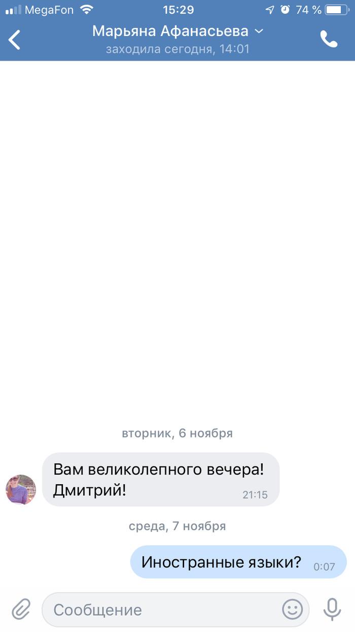 Не вышел диалог Переписка, ВКонтакте, Иностранные языки