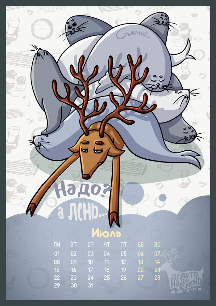 Аленивый календарь 2019. Июль Аленивый, Лень, Олень, Дедлайн, WIP, Календарь, Арт, Тюлень