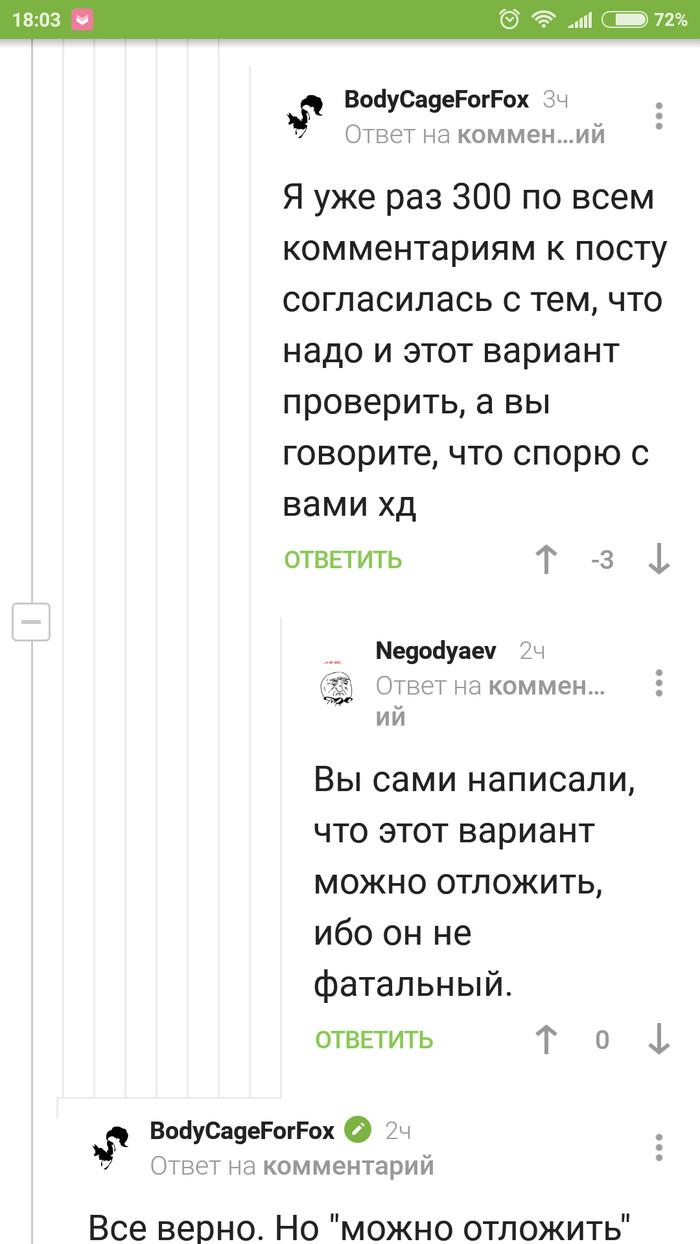 Не все комментарии автора поста отмечены значком Ошибка, Приложение на android, Длиннопост