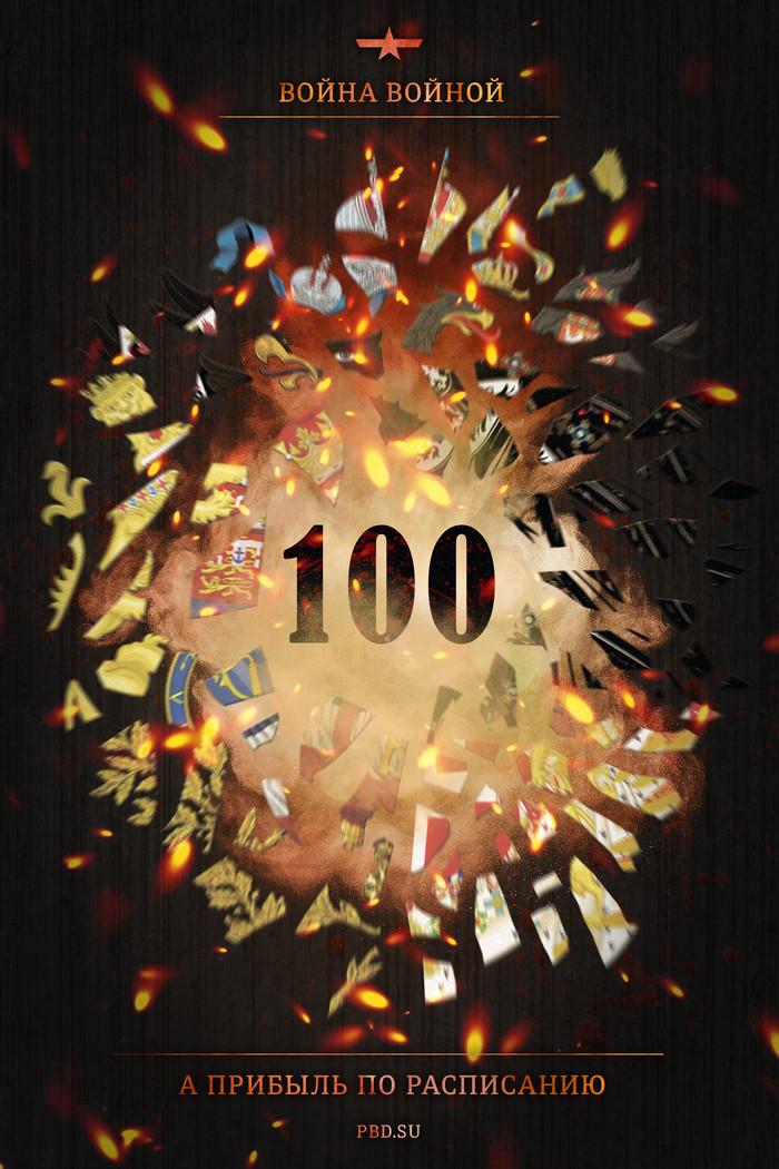 100-летие окончания Первой мировой империалистической войны Политика, Первая мировая война, Капитализм, Война, Кризис, Длиннопост