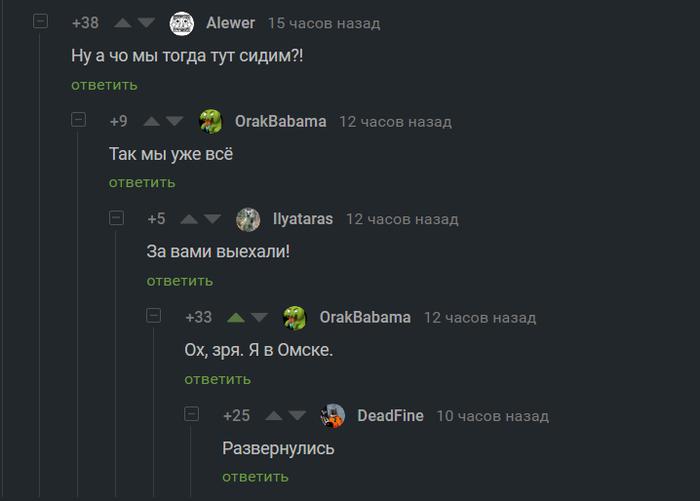 И снова Омск, из которого не сбежать) Скриншот, Омск, Не пытайтесь покинуть Омск, Комментарии на Пикабу