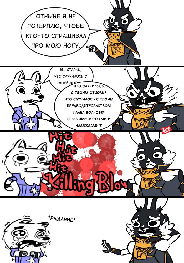 Бедняга Тейн Комиксы, Веб-Комикс, Armello, Icecream-Yo, Волк, Кролик