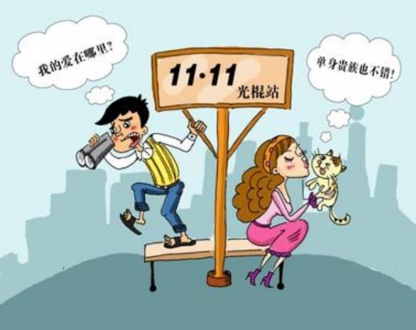 ДЕНЬ ХОЛОСТЯКА ИЛИ ОДИНОЧЕСТВО В КИТАЕ Китай, Холостяк, Интрересно, Длиннопост