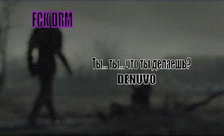FCK DRM и Denuvo
