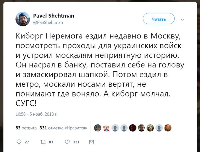Украинская боротьба Украина, Политика, Шехтман, Юмор, Неприятная история