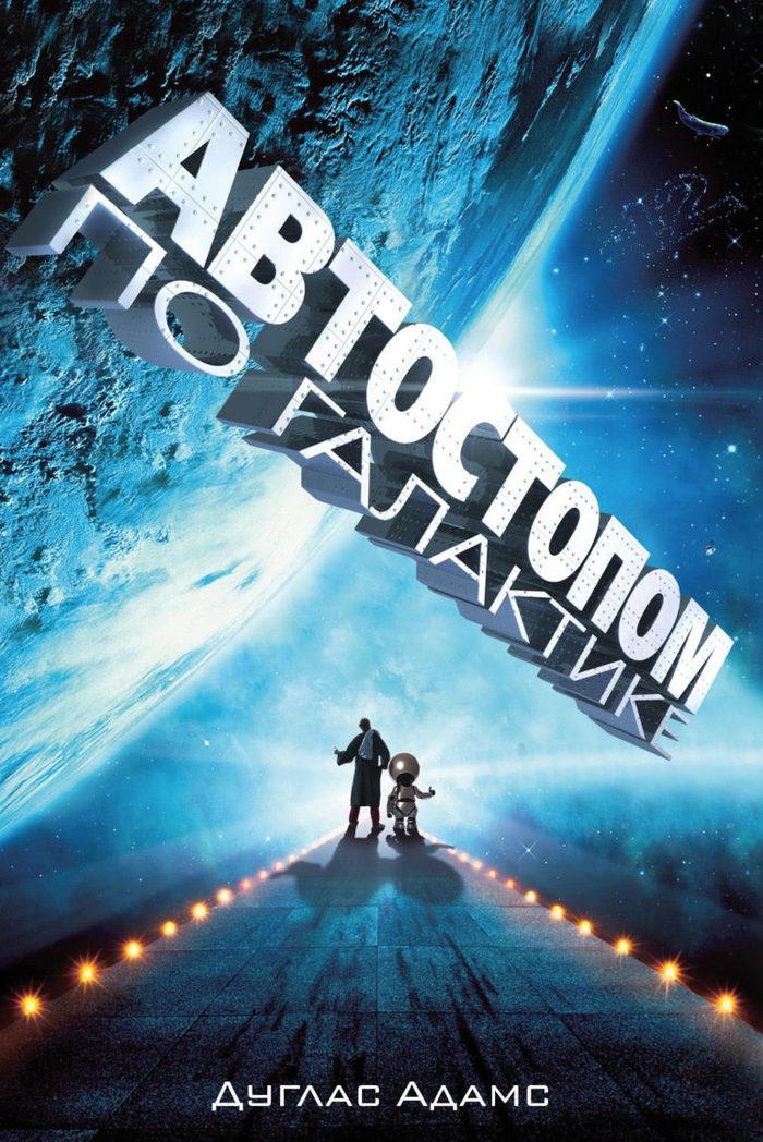 Аудиокнига -Адамс Дуглас - Автостопом по галактике (1 книга) Аудиокниги, Юмористическая фантастика, Длиннопост