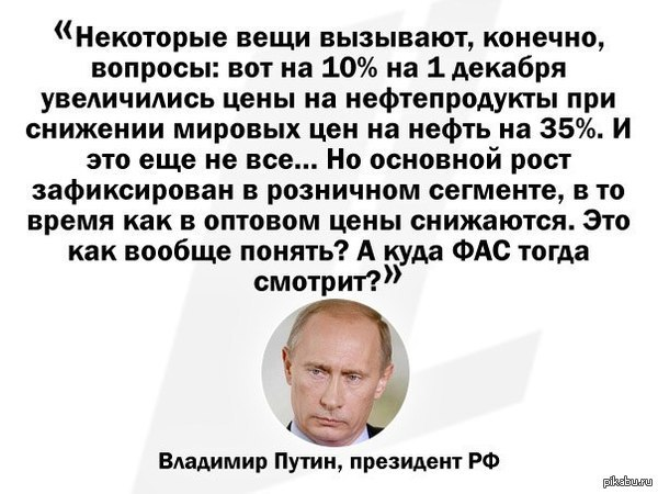 Вспомним 2014 год Политика, Путин, Цена на бензин