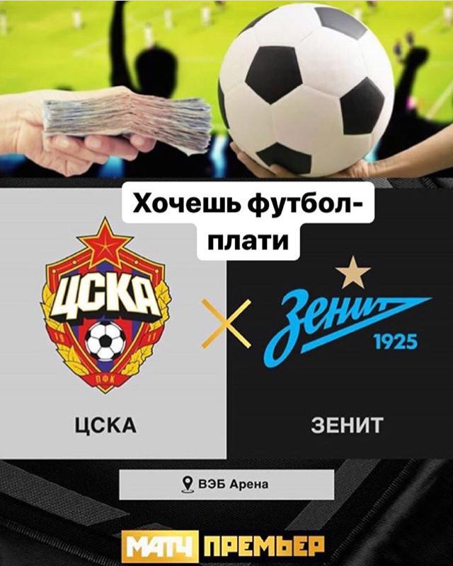 Футбольная монополия Футбол, Матч ТВ, Спорт