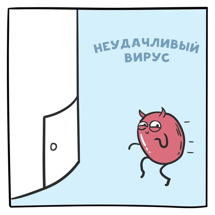 Неудачливый вирус Комиксы, Вирус, Чилик, Длиннопост, Chiliktolik