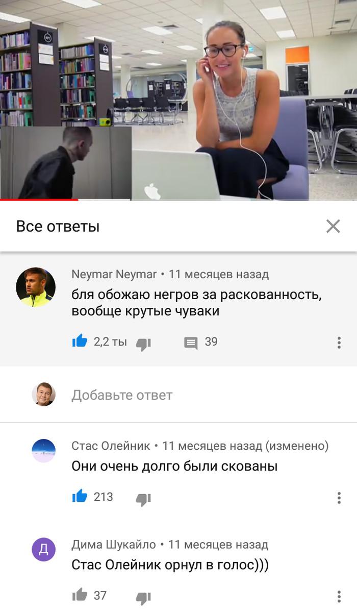Комментарии на YouTube