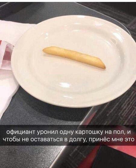 Респект таким официантам