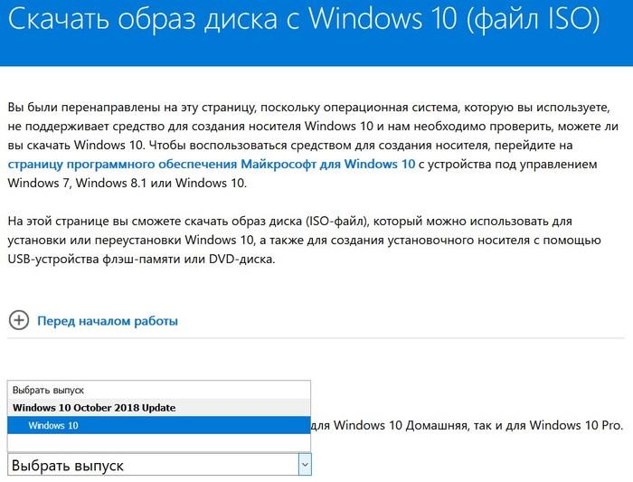 Вторая попытка Microsoft - Windows 10 #October2018Update v2 Windows 10, October update