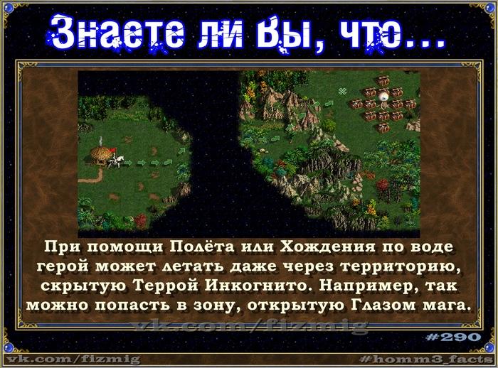 Некоторые игровые факты [11] HOMM III, Факты героев 3, Fizmig, Длиннопост, Игры, Компьютерные игры
