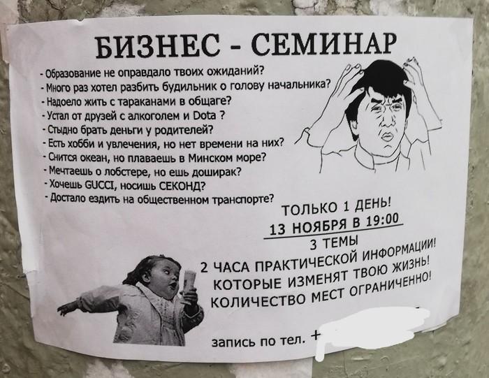 Гений маркетинга Минск, Реклама, Объявление, Мемы