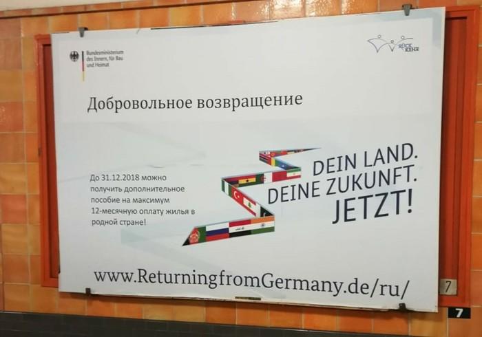Вот такая вот реклама висит в Берлинском метро Германия, Политика, Пособие