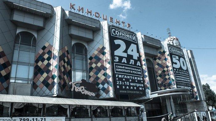 Самый многозальный кинотеатр России хотят заменить на гостиницу Кинотеатр, Киноцентр, Соловей, Москва, Отель, Снос, Новости, Красная пресня
