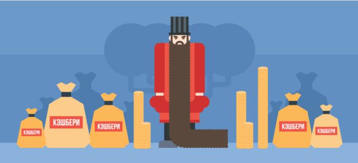 «Когда человек получает хороший доход, ему по барабану, чем занимается компания». Монологи инвесторов лопнувшей пирамиды «Кэшбери» Кэшбери, Пирамида, МММ, Видео, Длиннопост, Развод на деньги