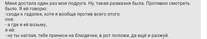 Гадалки, маги, экстрасенсы Скриншот, Длиннопост, Экстрасенсы, Форум