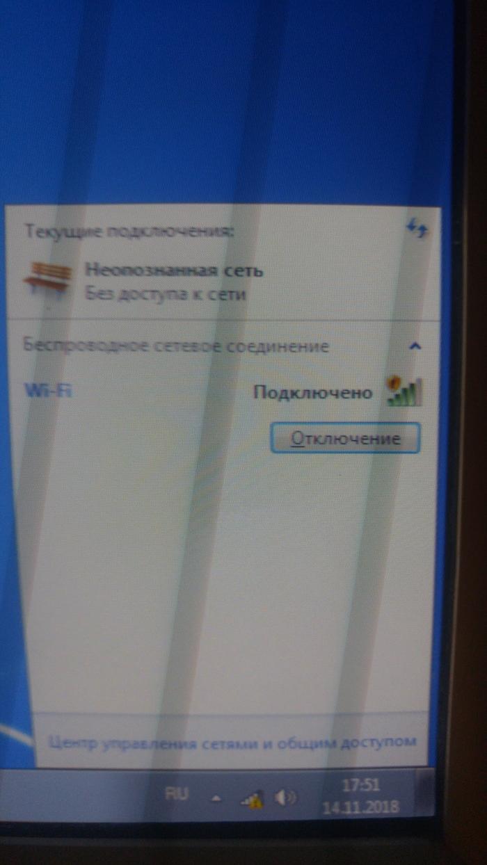 Пикабу помоги подключить вайфай Wi-Fi, Помощь, Настройка вайфай, Windows 7