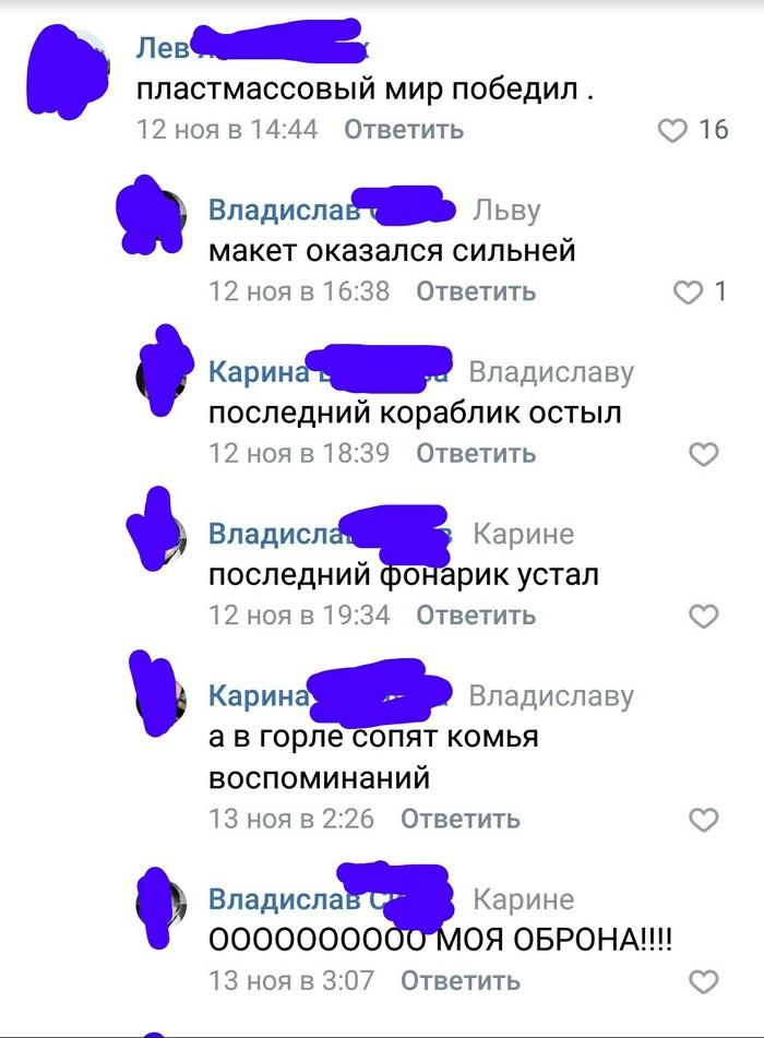 Letov - connecting people Егор Летов, ВКонтакте, Комментарии, Длиннопост, Скриншот