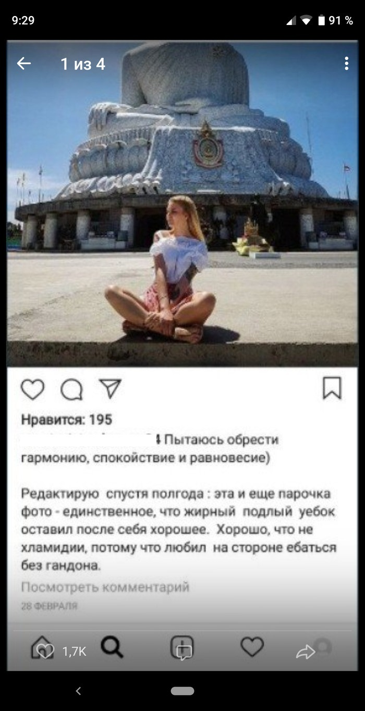 Топовый профиль инсты Instagram, Измена, Девушки, Длиннопост