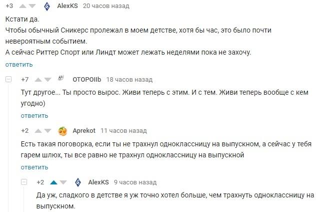 Настя..Ностальгия.. Комментарии на Пикабу, Воспоминания, Выпускной